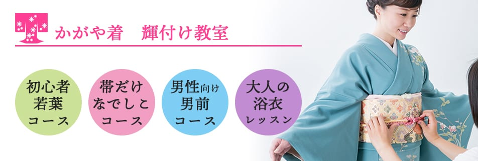 着物着付けと新日本舞踊/南出千会/かがや着プロジェクト